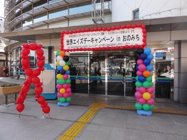 世界エイスデーキャンペーン in おのみち